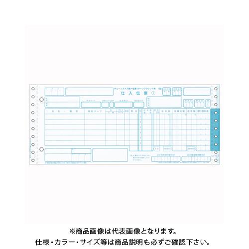 ヒサゴ チェーンストア統一伝票(1型) BP1701