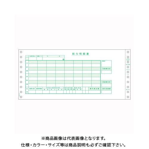 ヒサゴ ベストプライス版 給与封筒 BP1201