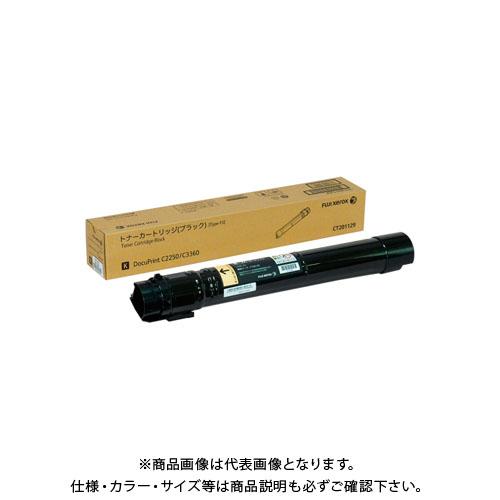 富士ゼロックス ゼロックス CT201129純正 大容量 XE-TNC2250BK-WJ