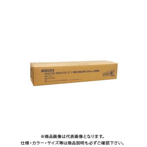 富士フイルムイメージング ST-1用熱転写紙白地黒発色 594 STR594BK