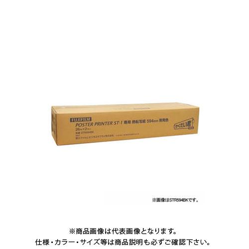 富士フイルム ST-1用熱転写紙白地黒発色 915 STR915BK
