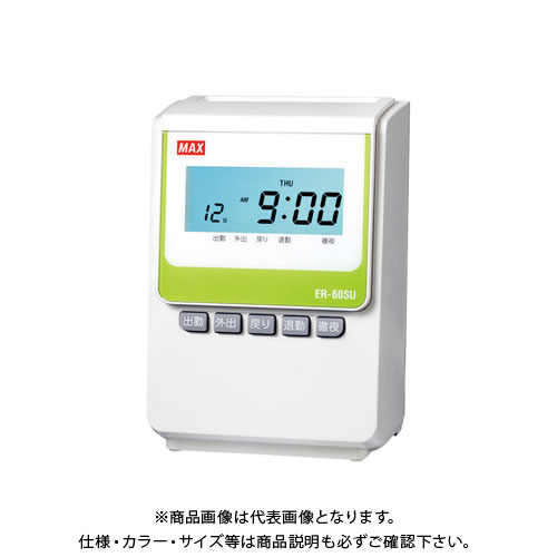 マックス 電子タイムレコーダ ER-60SU ホワイト