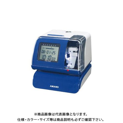アマノ 電子タイムスタンプ ブルー PIX-200
