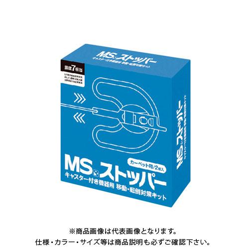 明光商会 MSストッパー(カーペット用) (24ヶ) MSストッパー(カーペットヨウ)
