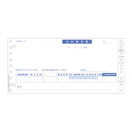 ヒサゴ NEW ARRIVAL 合計請求書 BP005 宅配便送料無料 インボイス対応