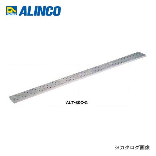 【セール】 (3枚セット)【直送品】アルインコ ALINCO ALINCO アルミ足場板 ALT-20C-G (3枚セット) ALT-20C-G, 要点濃縮リスニング:0223f93a --- reinhekla.no
