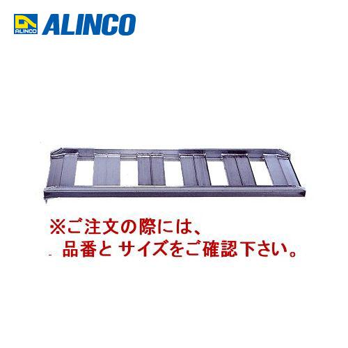 【直送品】アルインコ ALINCO アルミブリッジ [2本1セット] SB 120 30 1.2
