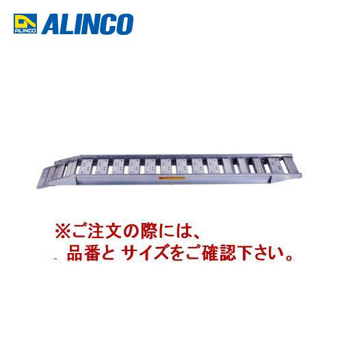 【個別送料4000円】【直送品】アルインコ ALINCO アルミブリッジ [2本1セット] SBAG 240 40 1.2
