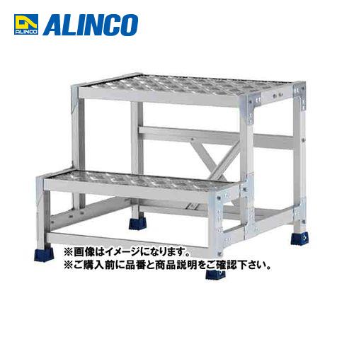【直送品】アルインコ ALINCO 作業台 2段タイプ 高さ700mm CSBC-276S