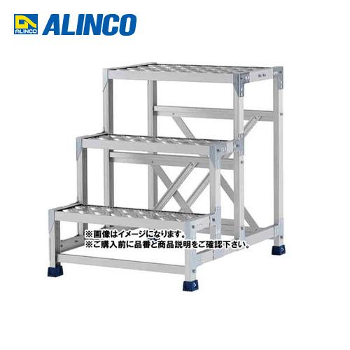 【直送品】アルインコ ALINCO 作業台 3段タイプ 高さ750mm CSBC-376S