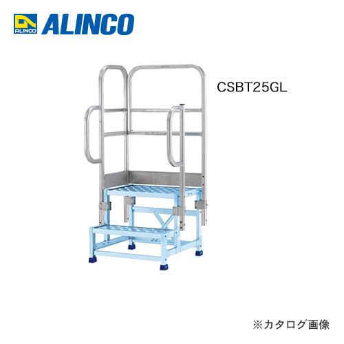 【個別送料1000円】【直送品】アルインコ ALINCO 片側開口手すりセット 左右共通 256用 CSBT25GL