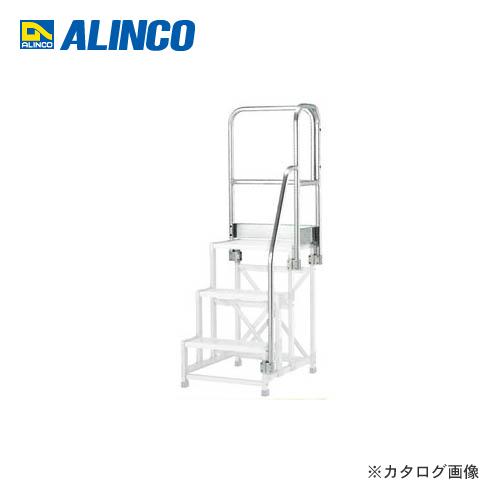 【個別送料1000円】【直送品】アルインコ ALINCO 正面付片手すりセット 左右共通 4106用 CSBT41BL