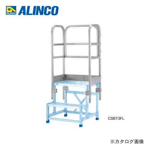 【個別送料1000円】【直送品】アルインコ ALINCO 三方手すりセット 5151用 CSBT5FL