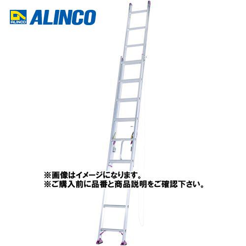 【直送品】アルインコ ALINCO 2連はしご CX-50DE