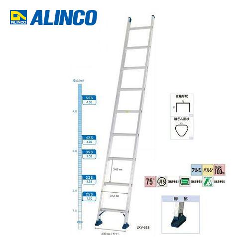 【6月5日限定!Wエントリーでポイント14倍!】【直送品】アルインコ ALINCO JXV-S 1連はしご JXV-52S
