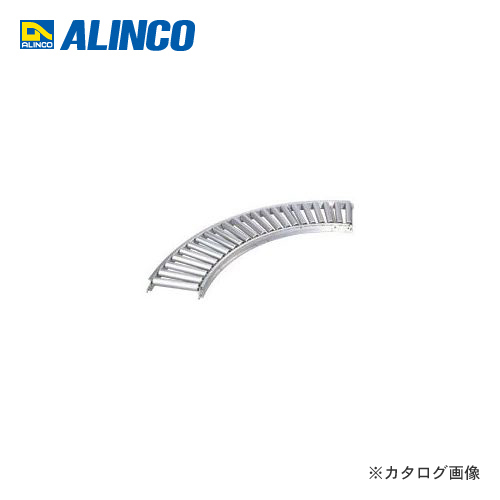 【直送品】アルインコ ALINCO ローラコンベヤ(カーブ型) MAR-40079