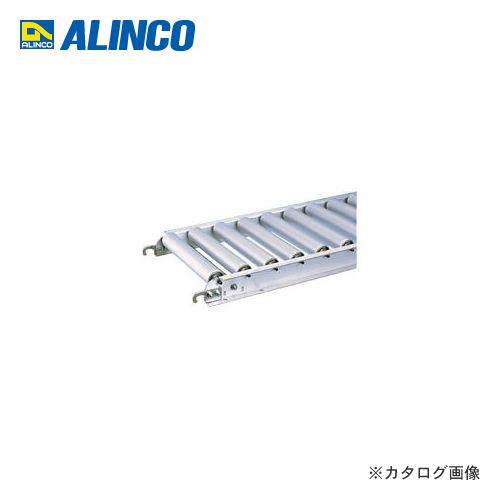 【直送品】アルインコ ALINCO ローラコンベヤ(ストレート型) MAR-40103