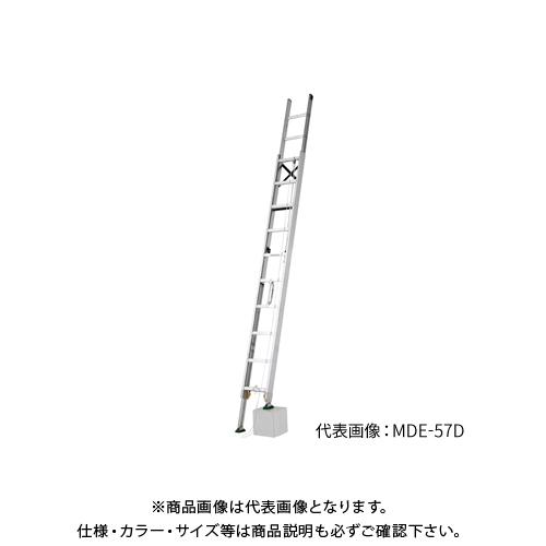 【直送品】アルインコ ALINCO MDE-D 伸縮脚付2連はしご MDE-77D