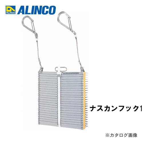 【個別送料1000円】【直送品】アルインコ ALINCO 避難はしご ナスカンフック1 OA-42
