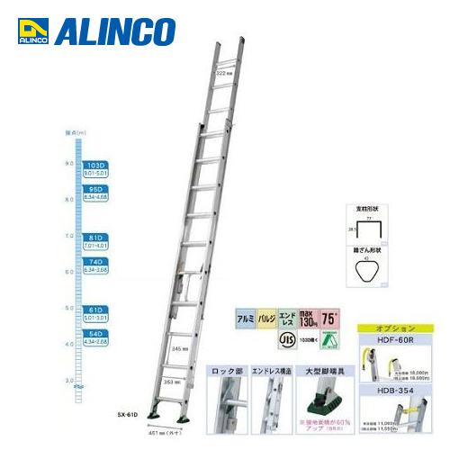 【直送品】アルインコ ALINCO SX-D 2連はしご(業務用) SX-95D