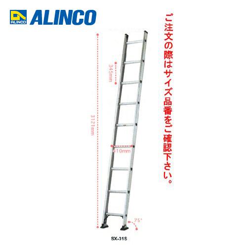 【直送品】アルインコ ALINCO 業務用アルミ製はしご 1連はしご SX-42S
