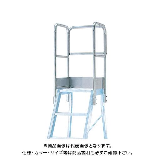 【個別送料1000円】【直送品】アルインコ ALINCO 作業台(組立式) CSD-A 天板三方手すりセット CSDTA3T