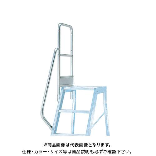【個別送料1000円】【直送品】アルインコ ALINCO 作業台(組立式) CSD-A 階段片手すりセット CSDTAKT