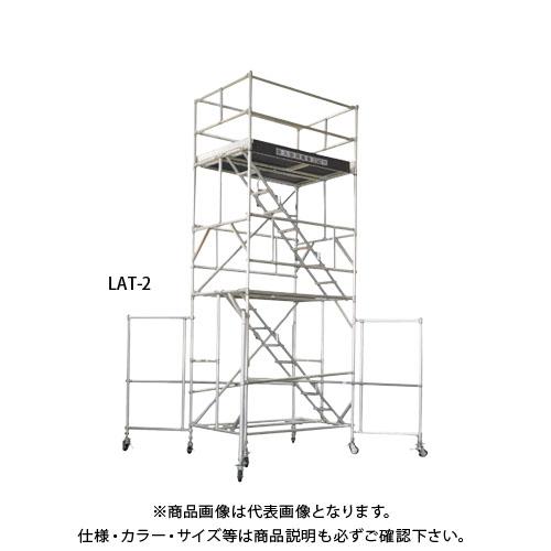 【運賃見積り】【直送品】アルインコ ALINCO 移動式足場 6段セット(アウトリガー付) LAT-6
