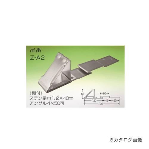 アミリ アングル用 AT三角棚付 (新型) ステン304 (黒) Z-A2 (100個入)
