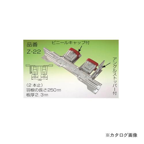 鈴分 スノーストップ平葺 大 250mm SUS304 20個 Z22-050