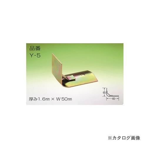 アミリ スレート雪止(大波用) クロメート 300個 Y5-010