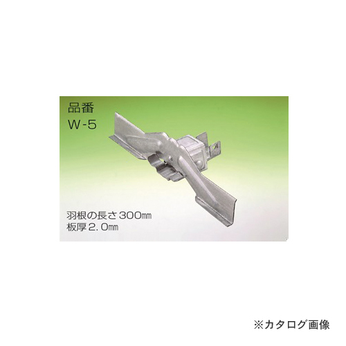 河井工業 シグマ 羽根付 ドブメッキ 三晃式 W-5 (30個入)