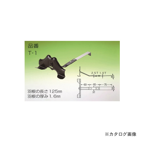 アミリ 富士型 和瓦用 F型 亜鉛板 (ブラウン) T-1 (100個入)