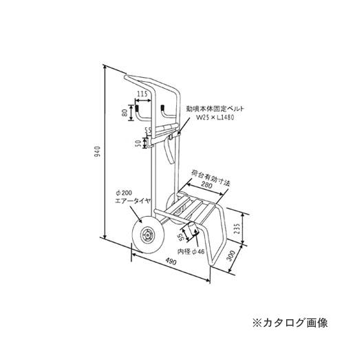 【運賃見積り】【直送品】ミツル アルミ製背負い動噴用運搬台車