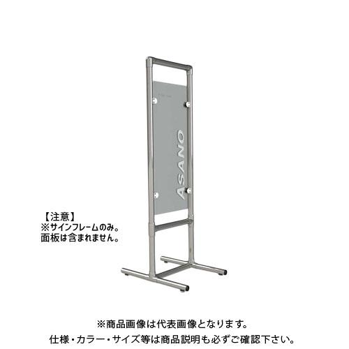【運賃見積り】【直送品】浅野金属 サインフレームPJ型 Φ42.7 H1650XW571 AK48140