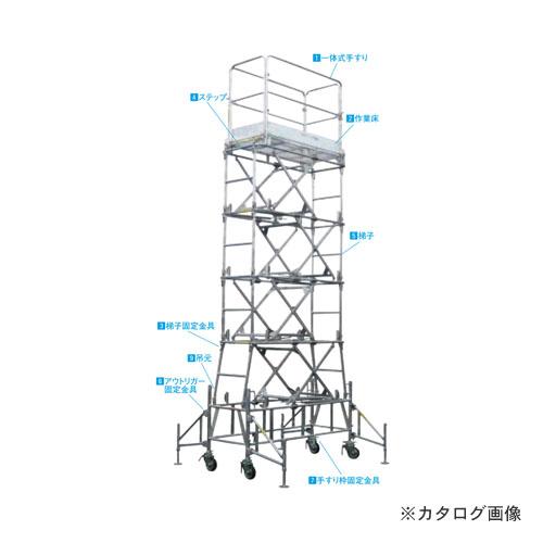 【運賃見積り】【直送品】マルサ 昇降式移動足場 SHO-36 1台入 (受注生産品)
