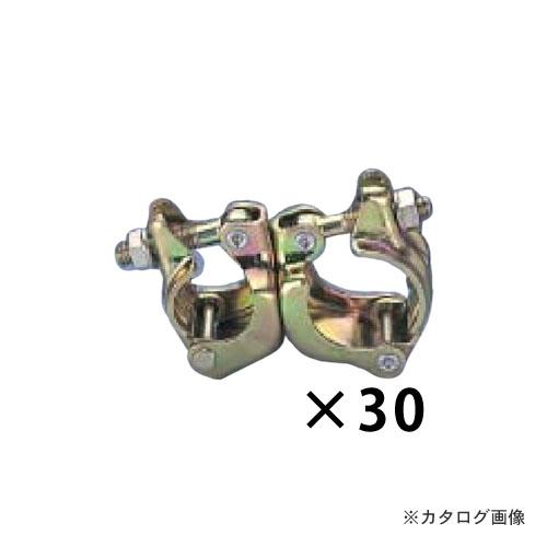 マルサ 36×48.6兼用 自在クランプ 30個入 MJ-3