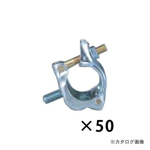 マルサ 伸縮ブラケット用先端クランプ ユニクロメッキ 50個入 SBC-1