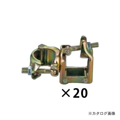 マルサ 50角×兼用 クランプ 直交 20個入 KMS-50