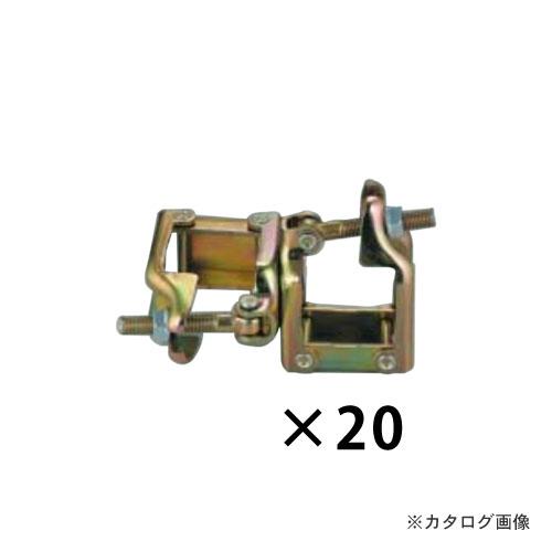 マルサ 50角×50角 クランプ 自在 20個入 KKF-50