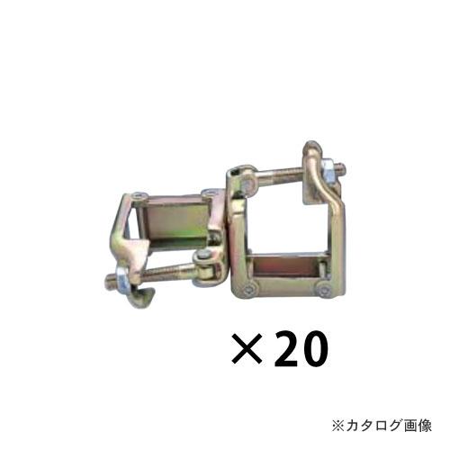 マルサ スクエアクランプ 60角×角 自在 20個入 MS-3