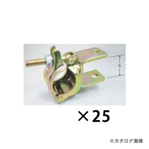 マルサ 兼用カエルマタクランプ 25個入 (受注生産品)