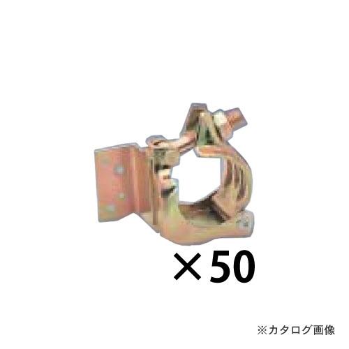 マルサ 48.6タルキ止クランプ 直交 50個入