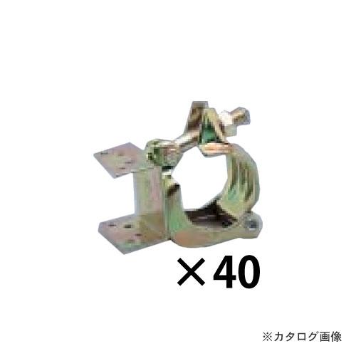 マルサ 48.6タルキ止クランプ2 平行 40個入