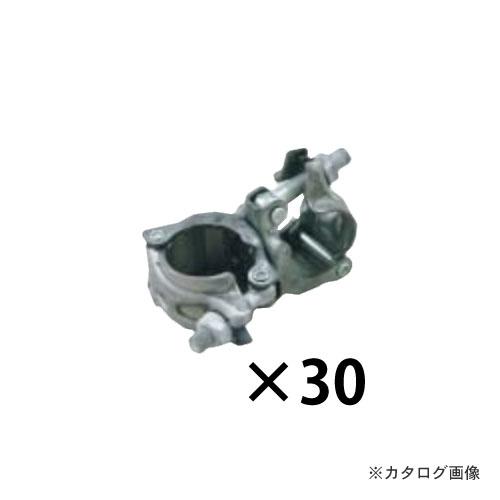 マルサ ZAM製(農)直交クランプ φ48.6×φ48.6 30個入