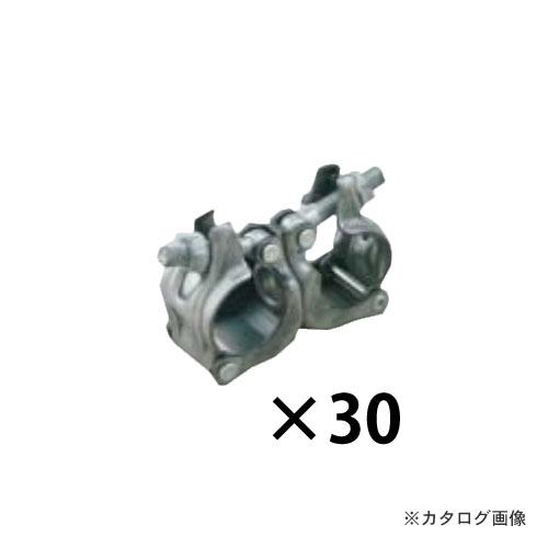 マルサ ZAM製(農)自在クランプ φ48.6×φ48.6 30個入