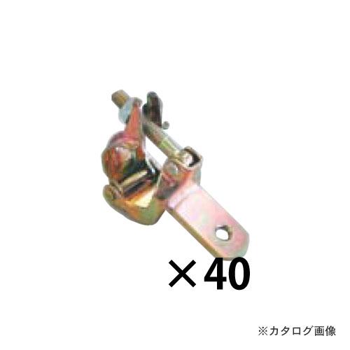 マルサ ひっかけクランプ36 プレート 40個入 (受注生産品)