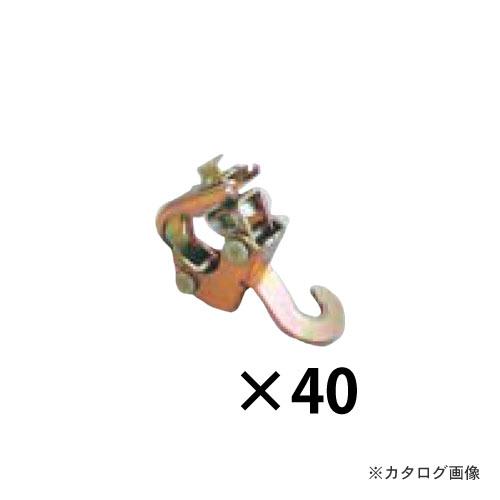 マルサ ひっかけクランプ ミニ兼用(19.1・22.2)フック 40個入