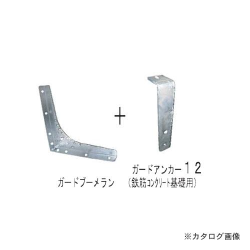 【直送品】ウエハラ ガードブーメランアンカー20 20 KN用 GB-A-20 4セット