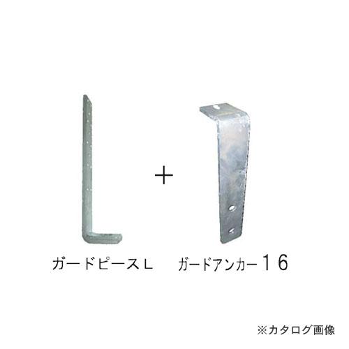 【直送品】ウエハラ ガードピースホールダウン25 25 KN用 GP-HD-25 4セット